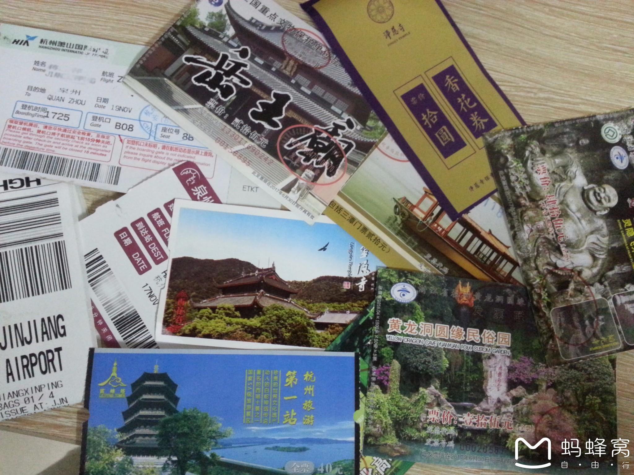 161117-19 想着·走着就来了杭州,在